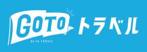 桜こみちハートフルトラベルで行くGOTOトラベルキャンペーン