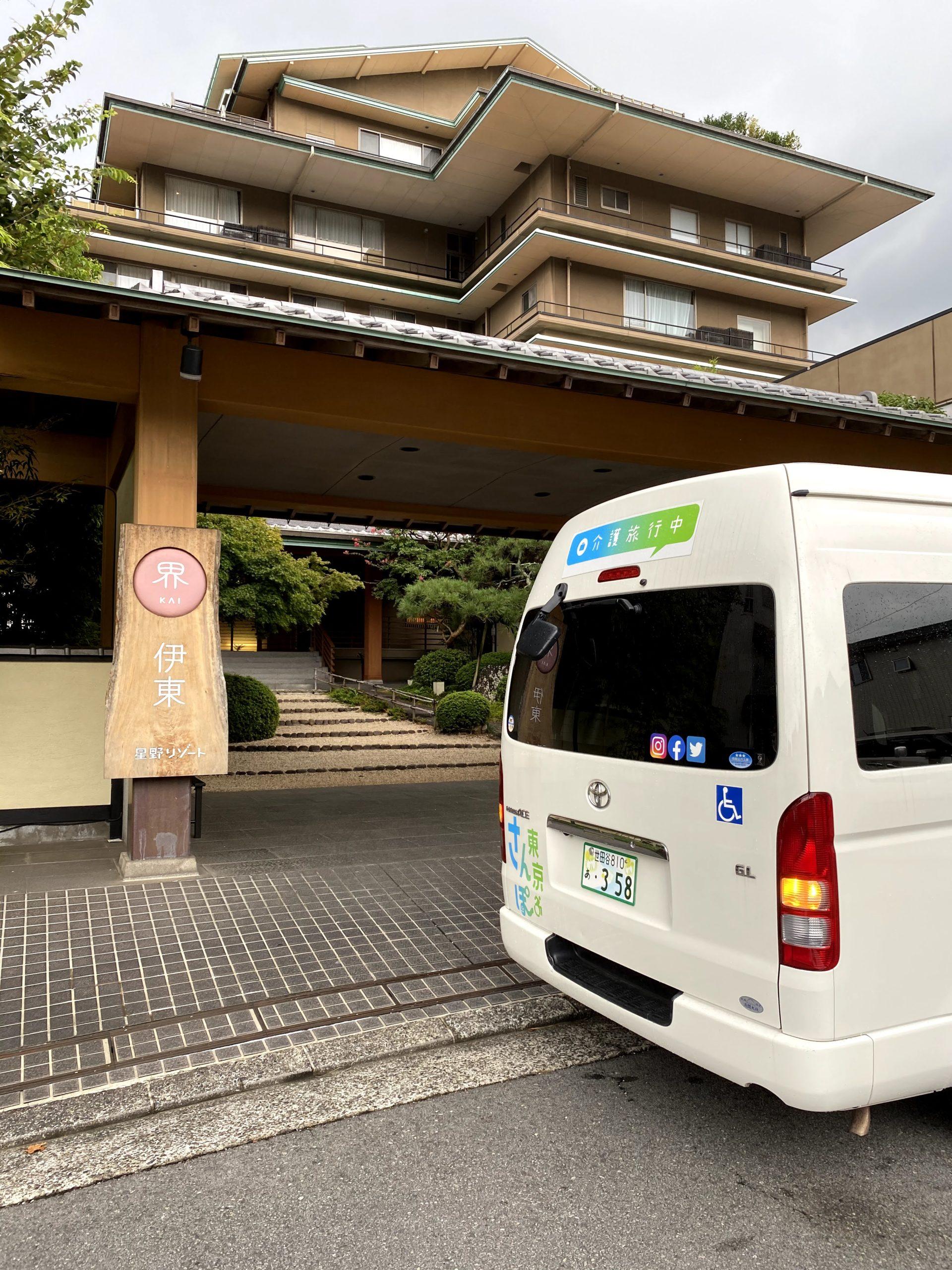 桜こみちハートフルトラベルで行く伊東温泉